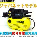 高圧洗浄機の比較をしてみます!色んな場所の掃除ができます。のサムネイル画像