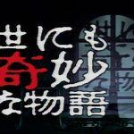 『世にも奇妙な物語』の中で視聴者が選んだ名作中の名作とは?のサムネイル画像