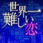【大野智主演】水曜日ドラマ世界一難しい恋のキャスト紹介!のサムネイル画像