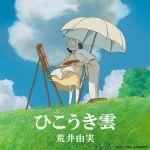 ジブリ映画「風立ちぬ」のヒロイン菜穂子の魅力から女子力を学ぶ!のサムネイル画像