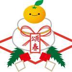 お正月に飾る、鏡餅の飾り方知ってますか?それぞれ意味があります。のサムネイル画像