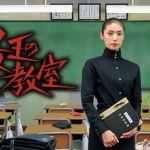 今見るとすごい!ドラマ『女王の教室』出演の豪華なキャスト陣のサムネイル画像