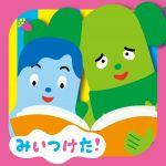 人気幼児番組・nhk Eテレ『みいつけた!』のキャラクター紹介!のサムネイル画像