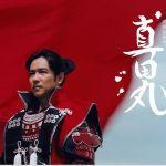 nhk大河ドラマ「真田丸」を数倍楽しむための基礎知識・小ネタ集のサムネイル画像