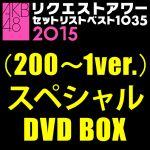 1~5位動画あり!2015AKB48リクエストアワーセットリストのサムネイル画像