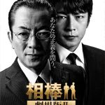 2代目相棒の及川光博さん♡相棒シリーズで1番好きって声も多数☆のサムネイル画像