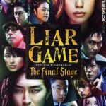 大HIT☆ドラマ『ライアーゲーム』の松田翔太さんってどんな人♡のサムネイル画像