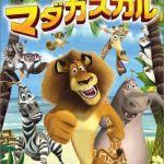 映画「マダガスカル」ってどんなお話?概要や声優をまとめました!のサムネイル画像