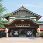 大江戸温泉はカップルでも1日中楽しめちゃうデートスポットです!!のサムネイル画像