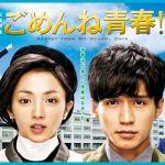 有名脚本家宮藤官九郎が手掛けた最新ドラマ『ごめんね青春!』のサムネイル画像