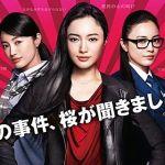 【日本】刑事ドラマが好きになる!!おすすめの名作10選☆のサムネイル画像