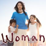 小栗旬さんはドラマwomanでどのような役を演じていたのでしょうか?のサムネイル画像