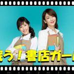 【最新画像】渡辺麻友&稲森いずみW主演ドラマ「戦う!書店ガール」のサムネイル画像