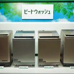 買う前に知っておきたい、日立の洗濯機「ビートウォッシュ」のサムネイル画像