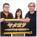大島優子初主演ドラマ「ヤメゴク~ヤクザやめて頂きます~」とは?のサムネイル画像