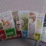 休日は部屋でゆっくり読みたい。大人女子におすすめの面白い漫画のサムネイル画像