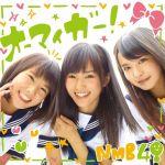 nmb48の2ndシングル「オーマイガー」のセンターはさや姉と山田菜々のサムネイル画像