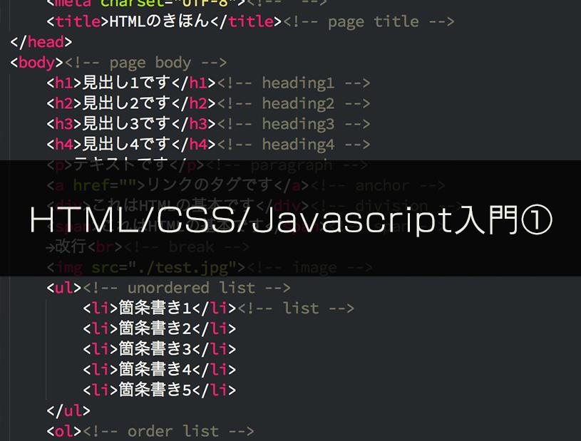 htmlcssjavascript入門