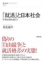 就活と日本社会