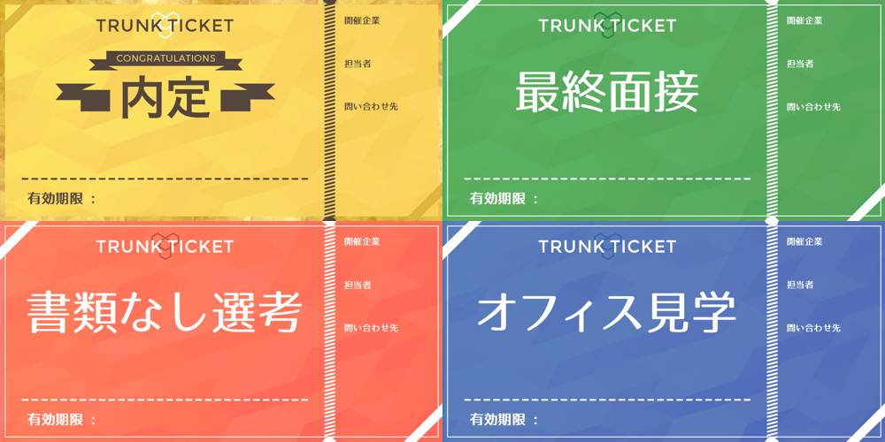 TRUNK TICKET