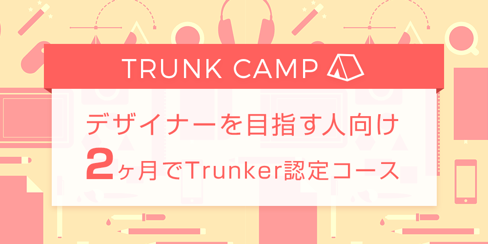 http://room.trunk.fm/wp-content/uploads/2016/03/024.png