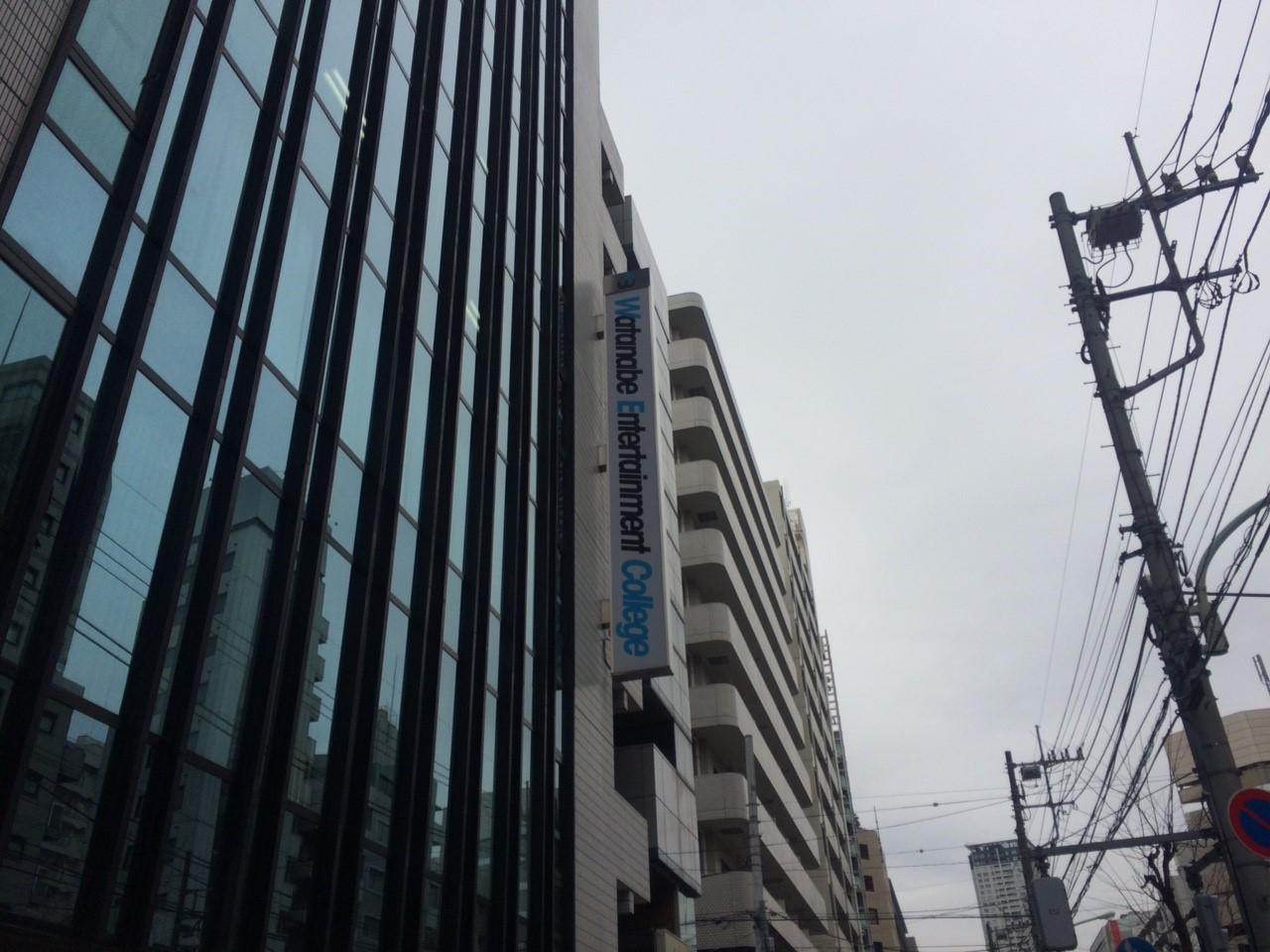 渡辺高等学校