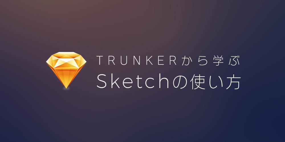 TRUNKERから学ぶSketchの使い方