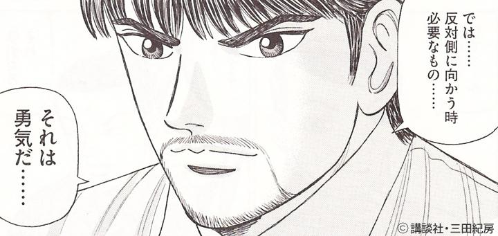 angel-sakuragi-fight