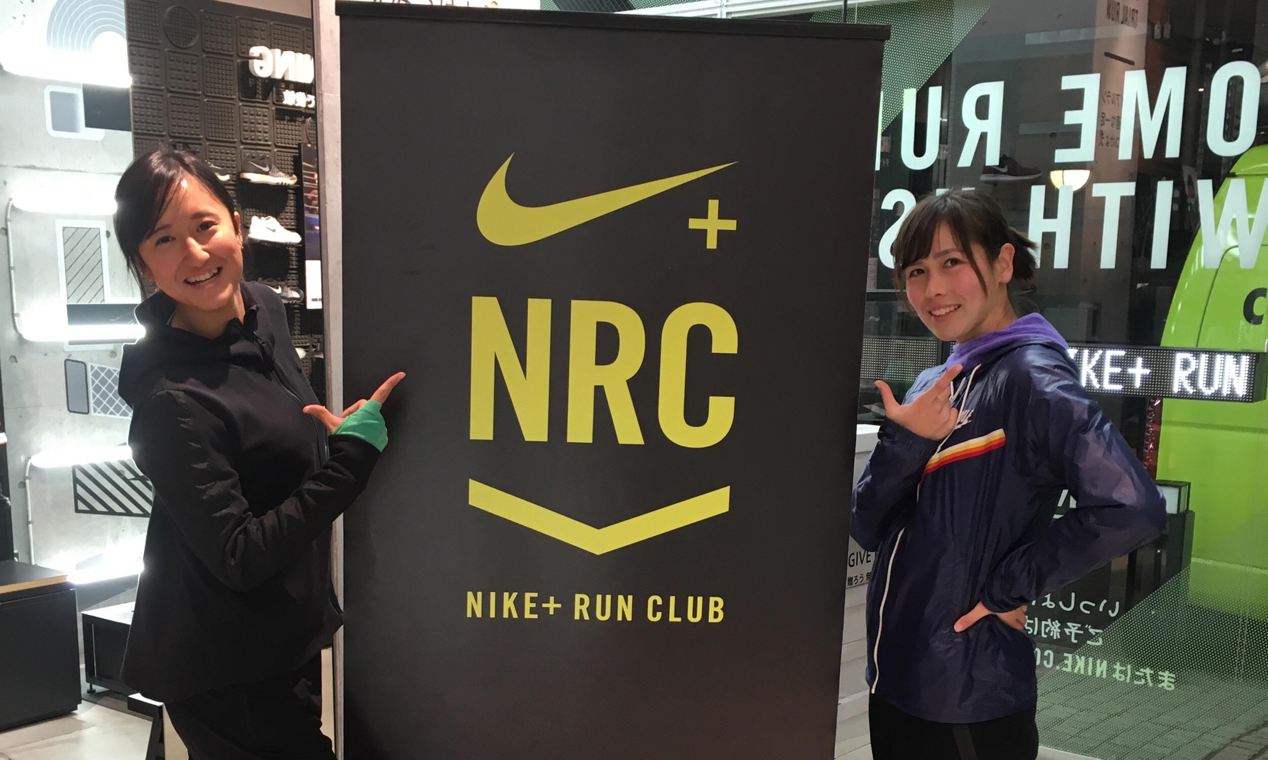 マラソン 学生 NRC