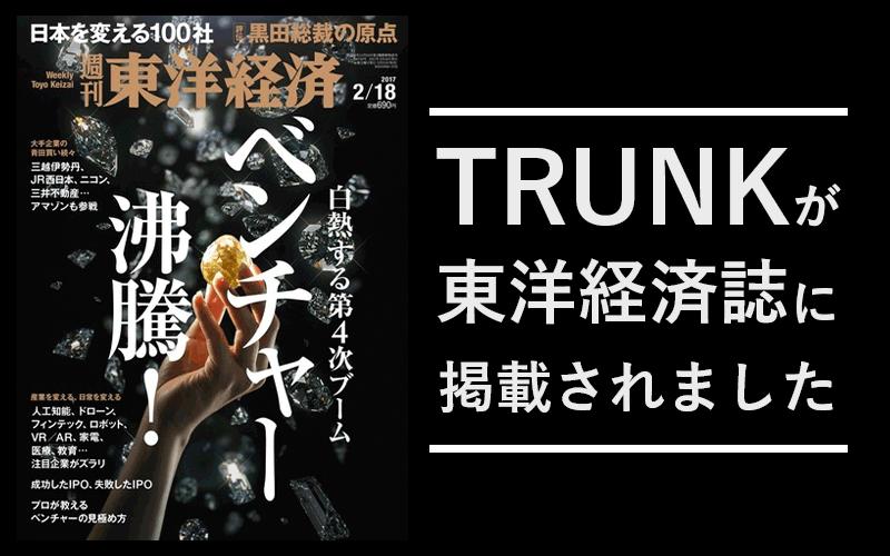 TRUNKが東洋経済誌に掲載されました