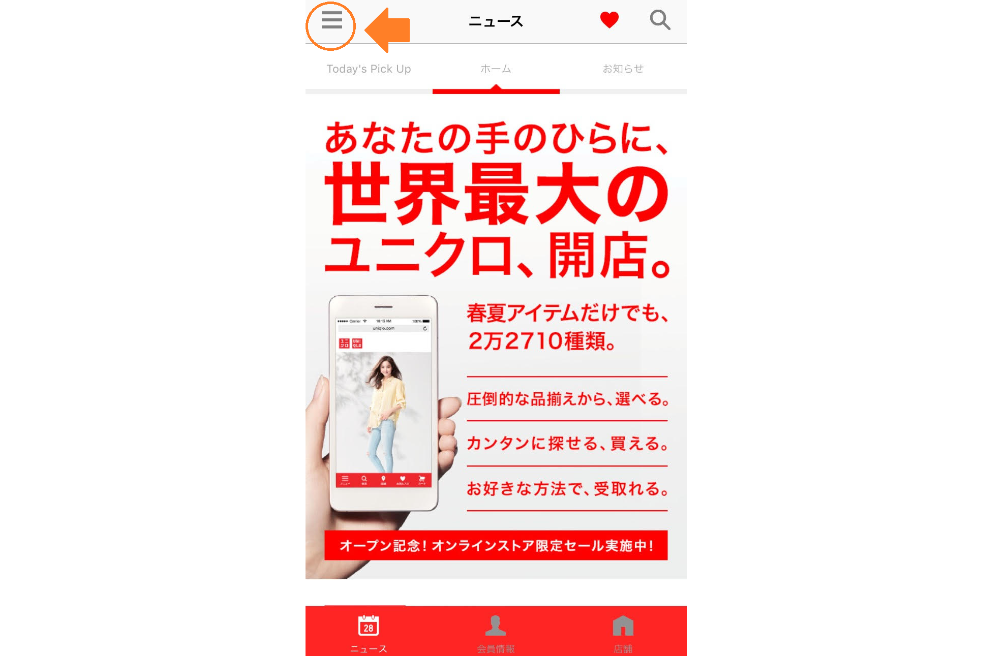 ユニクロアプリ 商品在庫 検索方法