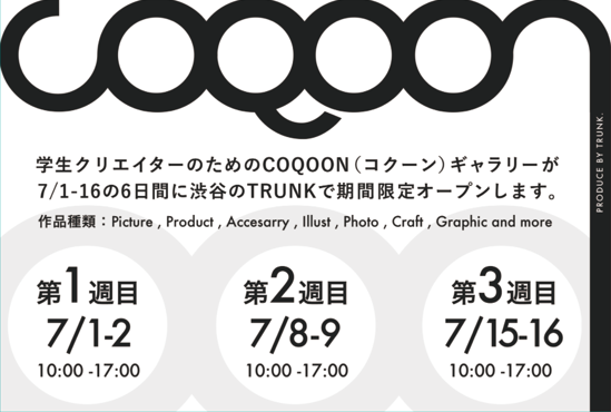 coqoon_schedule