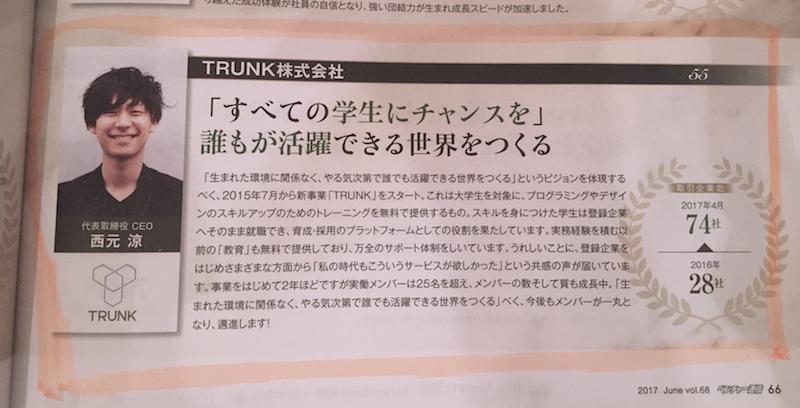 nishimoto-interview