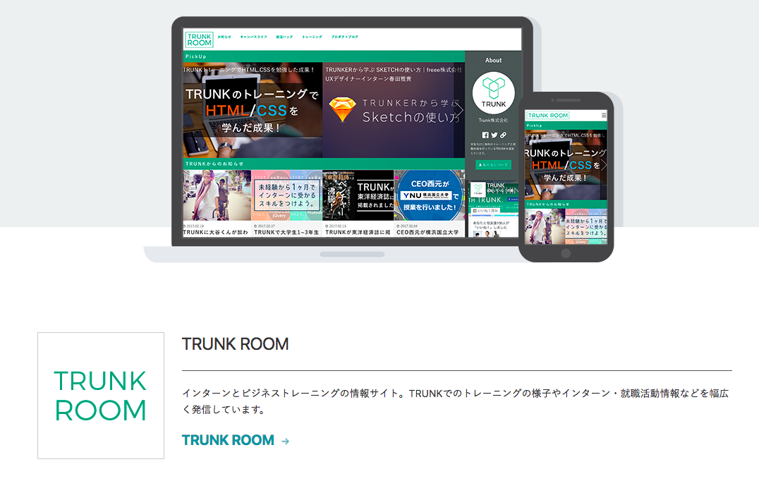TRUNK ROOM紹介
