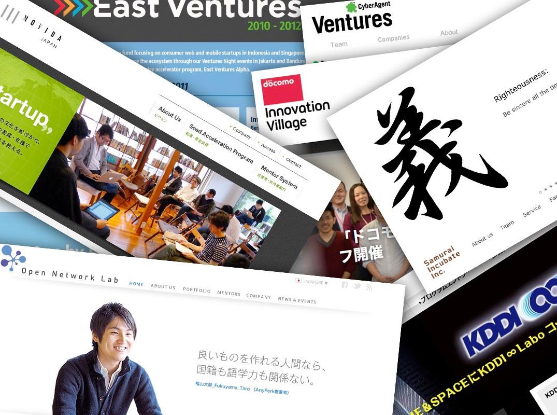 起業したてのシードスタートアップに投資する日本のVC(シードアクセラレーター/インキュベーター)さんをまとめました