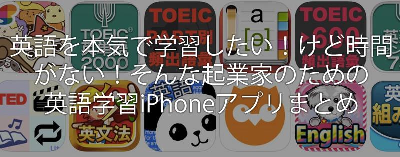 英語を本気で学習したい!けど時間がない!そんな起業家のための英語学習iPhoneアプリまとめ