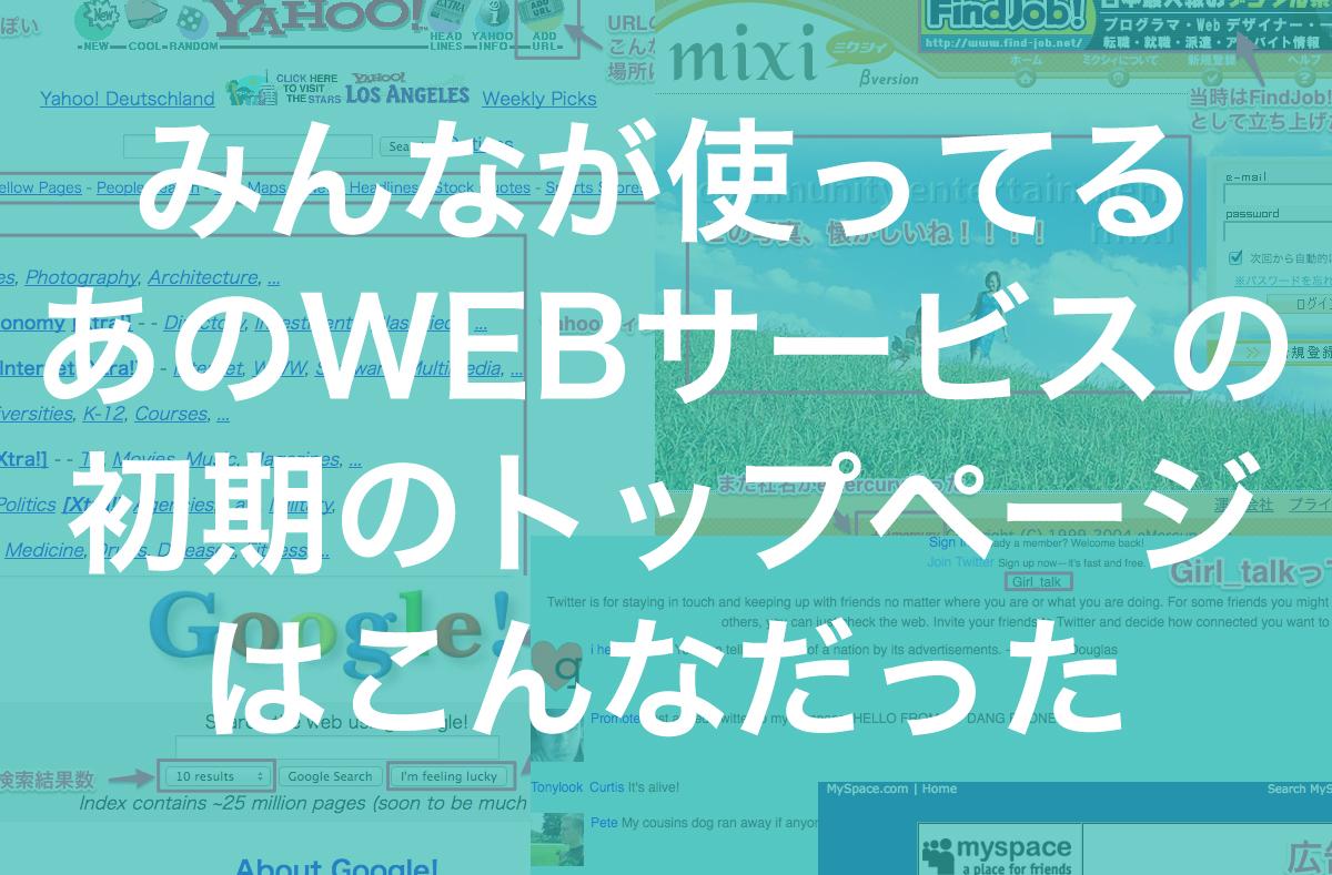 みんなが使ってるあのWEBサービスの初期のトップページはこんなだった。