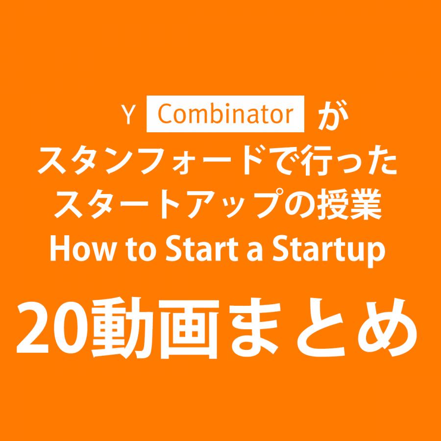 2014年、Y Combinatorがスタンフォードで行ったスタートアップの授業20動画まとめ