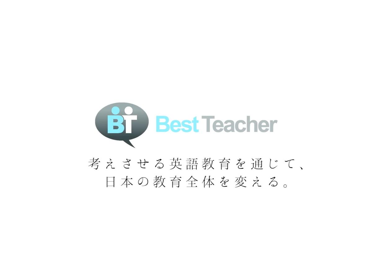 """レッドオーシャンを後発でひっくり返そうとするスタートアップ:テクノロジーと""""自分ごと""""にする仕組みで英語学習(技能試験対策や学校での英語の授業)を変えるベストティーチャー"""