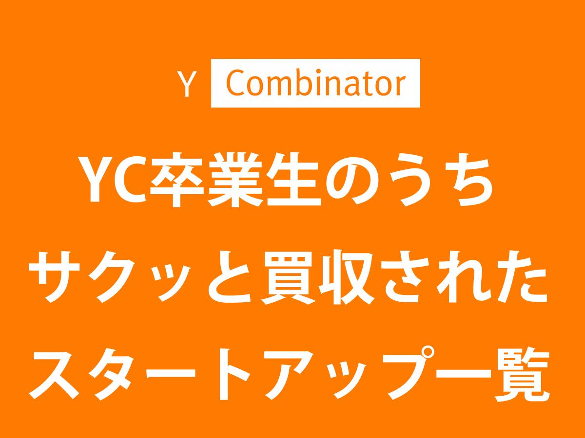 Y Combinator卒業後サクッと買収されちゃったスタートアップ一覧(2010年以降バッチ分)