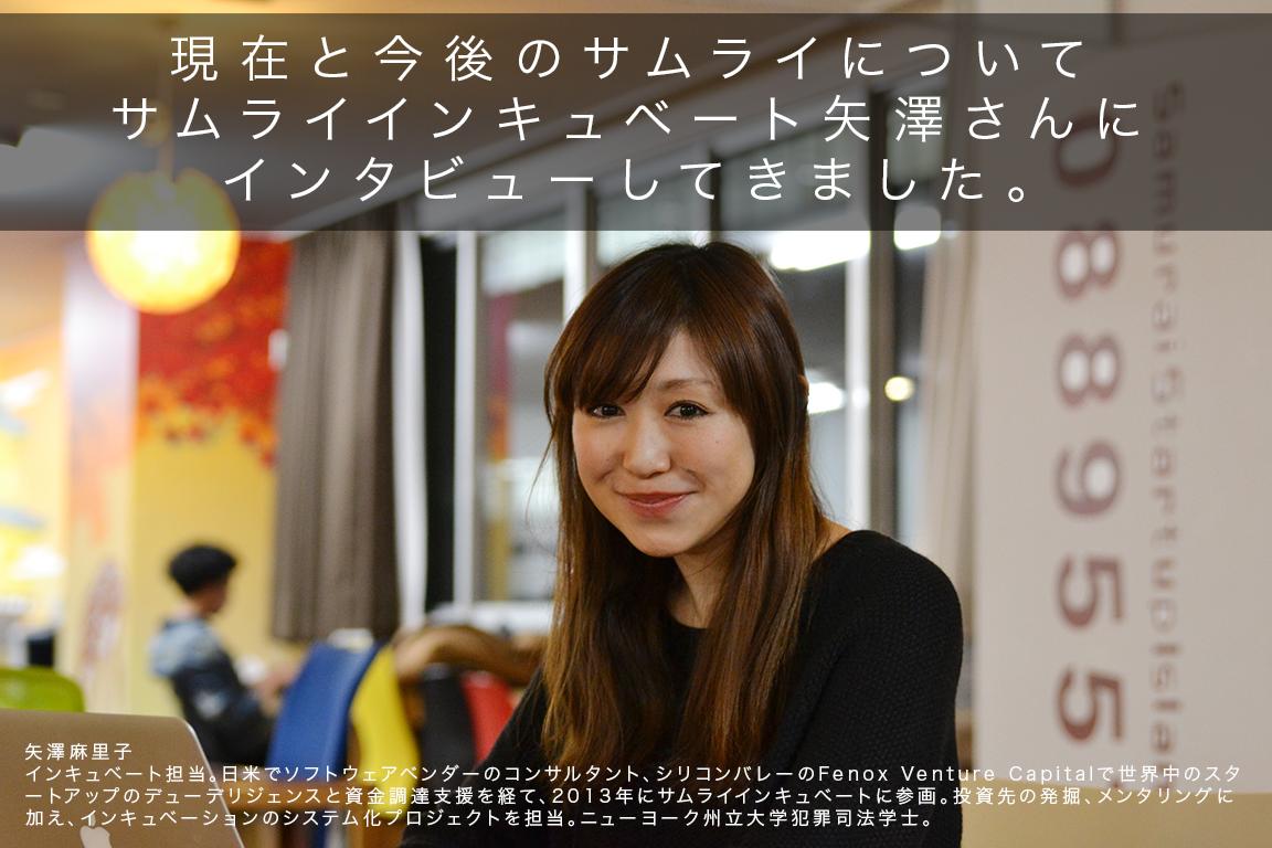 「PDCAを回せ!」「やりきれ!」「メンタル強くしろ!」サムライインキュベートで日本のインキュベーションをメインで担当している矢澤さんに、現在とこれからのサムライについてインタビューしてきました。