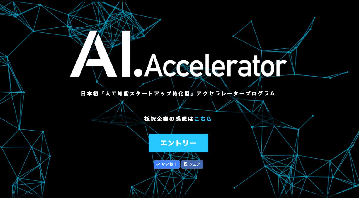 AI.Accelerator2期生デモデイまとめ