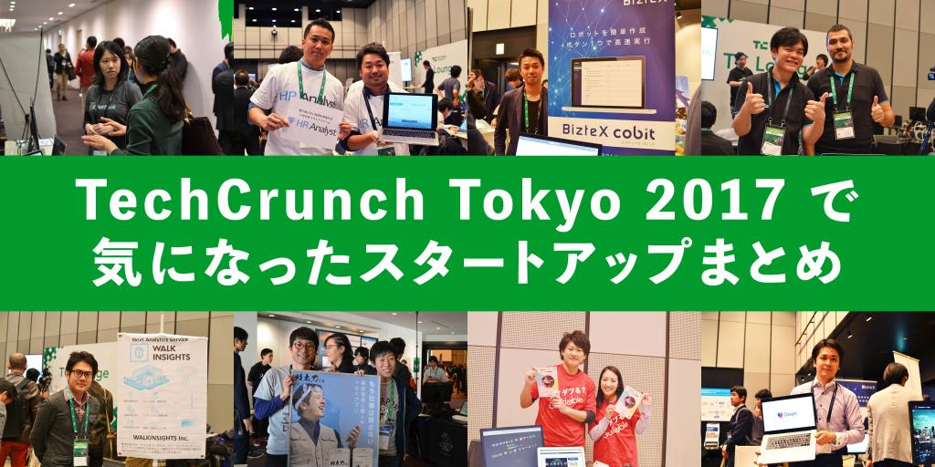 Tech Crunch Tokyo 2017 気になった会社まとめ