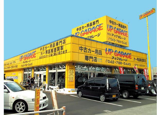 アップガレージ町田店