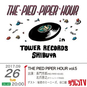 『THE PIED PIPER HOUR vol.5』
