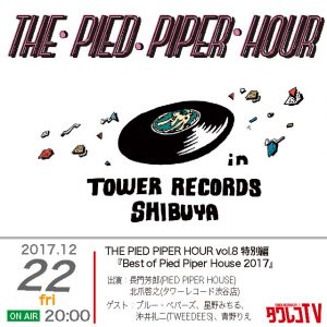 『THE PIED PIPER HOUR vol.8』特別編 「Best of Pied Piper House 2017」