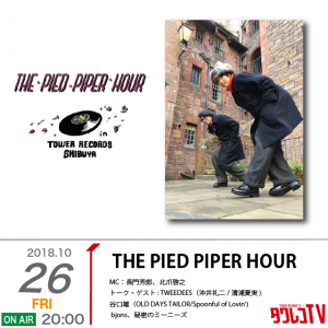 『THE PIED PIPER HOUR』