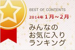 みんなの「お気に入り」ランキング2014年1月~2月 前半編(6位~10位)