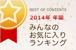 みんなの「お気に入り」2014年 年間ランキング 前半編(6位~10位)