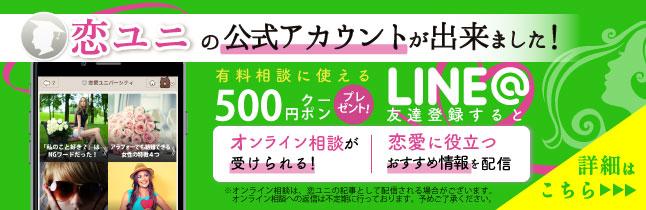恋愛ユニの公式LINE@アカウントが新しくなります!